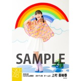 SKE48 2017年6月度 net shop限定個別ランダム生写真5枚セット 上村亜柚香