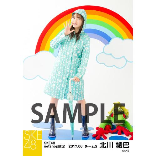 SKE48 2017年6月度 net shop限定個別ランダム生写真5枚セット 北川綾巴