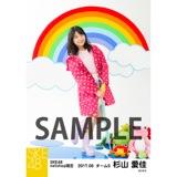 SKE48 2017年6月度 net shop限定個別ランダム生写真5枚セット 杉山愛佳