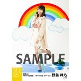 SKE48 2017年6月度 net shop限定個別ランダム生写真5枚セット 野島樺乃