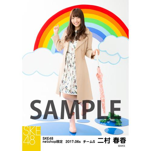SKE48 2017年6月度 net shop限定個別ランダム生写真5枚セット 二村春香