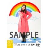 SKE48 2017年6月度 net shop限定個別ランダム生写真5枚セット 松本慈子