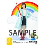 SKE48 2017年6月度 net shop限定個別ランダム生写真5枚セット 青木詩織