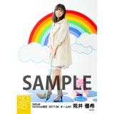 SKE48 2017年6月度 net shop限定個別ランダム生写真5枚セット 荒井優希