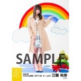 SKE48 2017年6月度 net shop限定個別ランダム生写真5枚セット 江籠裕奈