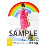 SKE48 2017年6月度 net shop限定個別ランダム生写真5枚セット 太田彩夏