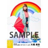 SKE48 2017年6月度 net shop限定個別ランダム生写真5枚セット 大場美奈