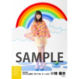 SKE48 2017年6月度 net shop限定個別ランダム生写真5枚セット 小畑優奈