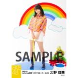 SKE48 2017年6月度 net shop限定個別ランダム生写真5枚セット 北野瑠華