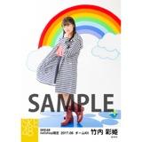 SKE48 2017年6月度 net shop限定個別ランダム生写真5枚セット 竹内彩姫