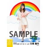 SKE48 2017年6月度 net shop限定個別ランダム生写真5枚セット 日高優月