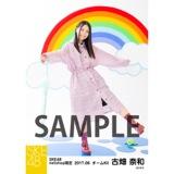 SKE48 2017年6月度 net shop限定個別ランダム生写真5枚セット 古畑奈和