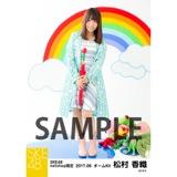 SKE48 2017年6月度 net shop限定個別ランダム生写真5枚セット 松村香織