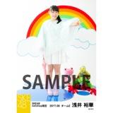 SKE48 2017年6月度 net shop限定個別ランダム生写真5枚セット 浅井裕華