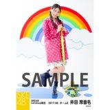 SKE48 2017年6月度 net shop限定個別ランダム生写真5枚セット 井田玲音名