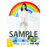 SKE48 2017年6月度 net shop限定個別ランダム生写真5枚セット 市野成美