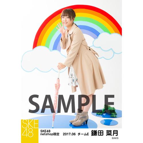 SKE48 2017年6月度 net shop限定個別ランダム生写真5枚セット 鎌田菜月