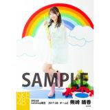 SKE48 2017年6月度 net shop限定個別ランダム生写真5枚セット 熊崎晴香