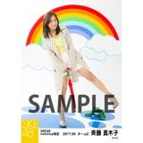 SKE48 2017年6月度 net shop限定個別ランダム生写真5枚セット 斉藤真木子