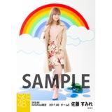 SKE48 2017年6月度 net shop限定個別ランダム生写真5枚セット 佐藤すみれ