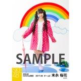 SKE48 2017年6月度 net shop限定個別ランダム生写真5枚セット 末永桜花