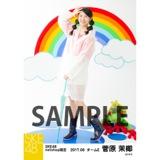 SKE48 2017年6月度 net shop限定個別ランダム生写真5枚セット 菅原茉椰