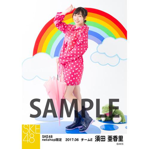 SKE48 2017年6月度 net shop限定個別ランダム生写真5枚セット 須田亜香里