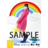 SKE48 2017年6月度 net shop限定個別ランダム生写真5枚セット 福士奈央