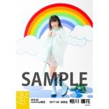 SKE48 2017年6月度 net shop限定個別ランダム生写真5枚セット 相川暖花