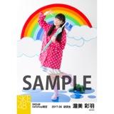 SKE48 2017年6月度 net shop限定個別ランダム生写真5枚セット 渥美彩羽