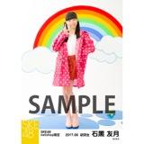 SKE48 2017年6月度 net shop限定個別ランダム生写真5枚セット 石黒友月