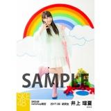 SKE48 2017年6月度 net shop限定個別ランダム生写真5枚セット 井上瑠夏