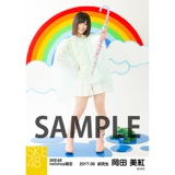 SKE48 2017年6月度 net shop限定個別ランダム生写真5枚セット 岡田美紅