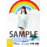 SKE48 2017年6月度 net shop限定個別ランダム生写真5枚セット 片岡成美