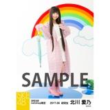 SKE48 2017年6月度 net shop限定個別ランダム生写真5枚セット 北川愛乃