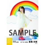 SKE48 2017年6月度 net shop限定個別ランダム生写真5枚セット 倉島杏実