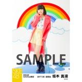 SKE48 2017年6月度 net shop限定個別ランダム生写真5枚セット 坂本真凛