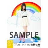 SKE48 2017年6月度 net shop限定個別ランダム生写真5枚セット 佐藤佳穂