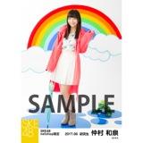 SKE48 2017年6月度 net shop限定個別ランダム生写真5枚セット 仲村和泉