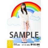 SKE48 2017年6月度 net shop限定個別ランダム生写真5枚セット 野々垣美希