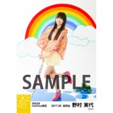 SKE48 2017年6月度 net shop限定個別ランダム生写真5枚セット 野村実代