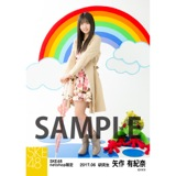 SKE48 2017年6月度 net shop限定個別ランダム生写真5枚セット 矢作有紀奈