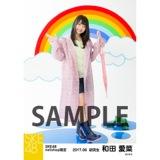SKE48 2017年6月度 net shop限定個別ランダム生写真5枚セット 和田愛菜