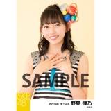 SKE48 2017年6月度 個別生写真「フラフープでGO!GO!GO!」衣装5枚セット 野島樺乃