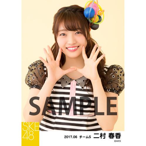 SKE48 2017年6月度 個別生写真「フラフープでGO!GO!GO!」衣装5枚セット 二村春香