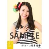SKE48 2017年6月度 個別生写真「フラフープでGO!GO!GO!」衣装5枚セット 松本慈子