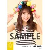 SKE48 2017年6月度 個別生写真「フラフープでGO!GO!GO!」衣装5枚セット 山田樹奈