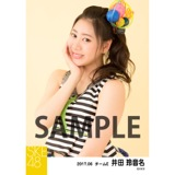 SKE48 2017年6月度 個別生写真「フラフープでGO!GO!GO!」衣装5枚セット 井田玲音名