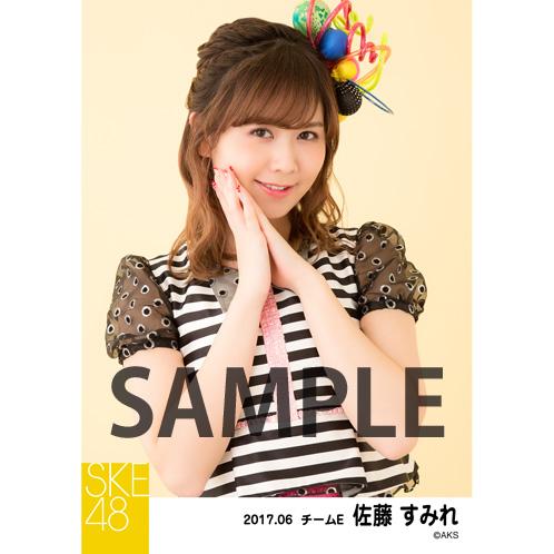 SKE48 2017年6月度 個別生写真「フラフープでGO!GO!GO!」衣装5枚セット 佐藤すみれ