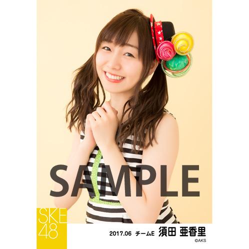 SKE48 2017年6月度 個別生写真「フラフープでGO!GO!GO!」衣装5枚セット 須田亜香里